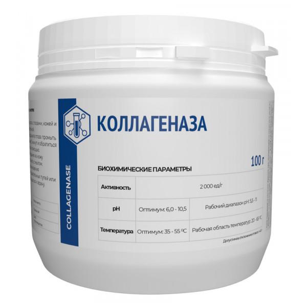Коллагеназа (Collagenase)