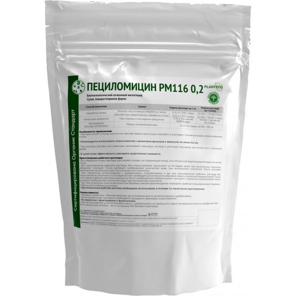 Пециломицин РМ116 0,2